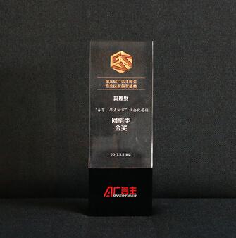虐哭2亿游子!简理财斩获中国广告主金远奖网络类金奖
